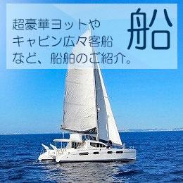 クルーズ船の紹介